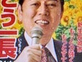 0410 01 1 - おごれる人も久しからず、ただ春の夜の夢のごとし(長崎市長選挙)