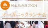 1616405 thum 1 - 【食べ放題なのにダイエット!?】ダイエットランチ会in渋谷【パスタ】