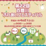 1617464 thum 1 - 第22回百間川ふれあいフェスティバル