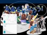 1617795 thum - 宇宙人になろう!-宇宙を学び、星空に遊ぶ【日比谷】