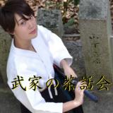 1617990 thum - 「武家の茶話会」 固いようで柔らかい武家の伝統
