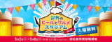 1618003 thum - 餃子フェス HIROSHIMA with 世界のビールとグルメスタジアム 2019