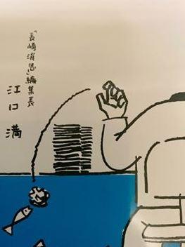 0411 01 - 船上の応援歌(江口満・書き散らし)