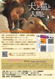 1618025 thum 1 - 『犬と猫と人間と』自主上映会