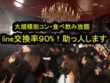 1618537 thum 1 - KAWAPA共催5.11日(土)19:30-22:00男性50:女性50規模!六本木ラウンジ交流会