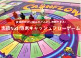 1619751 thum - [いつまで会社で歯車続けますか?】実績NO1!東京キャッシュフローゲーム