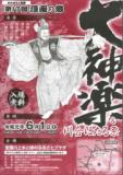 1619906 thum 1 - 第17回漫画の郷大神楽&川合ほたる祭