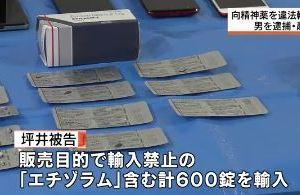 0619 12 1 - 向精神薬をインドから違法輸入 30代男性逮捕