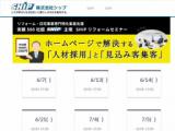 1620664 thum - ホームページで解決する「人材採用」と「見込み客集客」