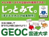 1620736 thum - 7/23(火)SDGs みらい育「じっとみて。」絵本制作ワークショップ@表参道
