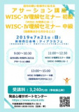 1621481 thum - 《WISC-Ⅳ(ウィスク4)検査で何が分かるの?》WISC-Ⅳ(ウィスク4)理解セミナー 中級