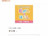 1621589 thum - 【大阪・千里中央】いま知っておきたい!乳がんのはなし