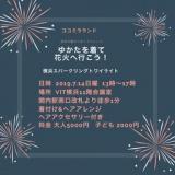1621650 thum - 横浜スパークリングトワイライト /着付け&ヘアアレンジ