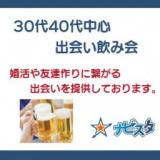 1622568 thum 1 - 30代40代中心 湘南台駅前出会い飲み会