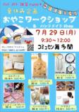 1622874 thum 1 - 7/29(月)runo+夏休み企画「おやこワークショップ」開催‼