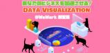 1622878 thum 1 - あなたのビジネスを加速させる!Data Visualization!