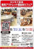 1623496 thum - ★8/31(土)9/1(日)カリモク家具鶴見アウトレット『理由(ワケ)ありフェア!』