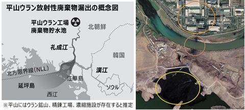 0821 04 1 - 韓国 日本産食品検査強化発表/北朝鮮のウラン精製廃液垂れ流しどうする