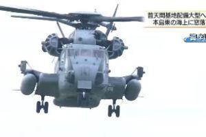 0830 02 1 - 普天間 米軍ヘリ窓落下 沖縄県抗議へ