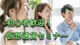 1624218 thum 1 - 初心者向け!!ブロックチェーン入門in新宿 | スペースマーケットEVENT