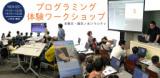 1625023 thum - 【東京・御茶ノ水】ワンランク上のプログラミングワークショップ【小学生無料】