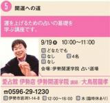 1625039 thum - お店ゼミ-5)開運への道