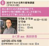 1625045 thum - お店ゼミ-8)30分でわかる男の着物講座(テキスト付)