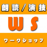 1626051 thum 1 - 第211回 河野匡泰「朗読ワークショップ2019」