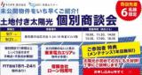1626109 thum 1 - 【9月7日15:30~渋谷・無料】土地付き太陽光投資 個別商談会