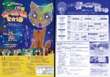 1626339 thum - 開催35回記念行事 とらまる人形劇カーニバル2019