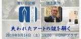 1626438 thum 1 - 青い日記帳×池上英洋!失われたアートの謎を解く