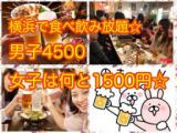 1627541 thum 1 - 横浜9.28(土)皆で食べ飲み放題