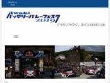 1626657 thum - 燃料電池自動車MIRAIラリーカー デモラン&同乗走行会 - いわきバッテリーバレーフェスタ2019