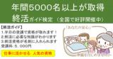 1627849 thum - 終活ガイド検定<12/1東陽>