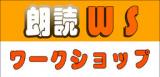 1628763 thum - 第215回 河野匡泰「朗読ワークショップ2019」