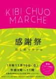 1628987 thum - KIBI CHUO MARCHE 感謝祭 おこめマルシェ