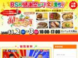 1629659 thum 1 - RSK感謝祭だよ!全員集合!!