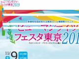 1629767 thum 1 - ヒューマンライツ・フェスタ東京2019 -新宿駅西口イベント広場-