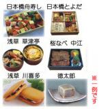 1630852 thum 1 - 伝統文化の街 日本橋、浅草の食・遊・楽(日本橋会場)