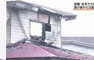 1202 02 1 - 函館 住宅火災 2人死亡