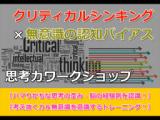 1631049 thum 1 - クリティカルシンキング:考え抜く力×認知心理:アンコンシャス・バイアスの知識&意識ワークショップ~ハマりがちな思考の歪み・無意識を意識するトレーニング