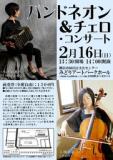 1632287 thum - 【公演招待】バンドネオン&チェロ・コンサート@横浜・長津田