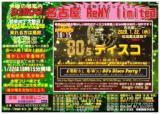 1632947 thum 1 - 2020年1月22日(水曜)午後6時15分~80'sディスコパーティ新年SP2 名古屋栄 (松阪屋地下)