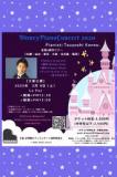 1633679 thum - Disney Piano Concert2020【全国6都市ツアー】〜大阪公演〜