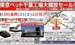 1634903 thum - 地下アイドルが「日本一無謀な挑戦」を発表!?