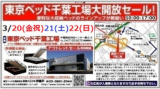 1634903 thum - ★3/20(金祝)21(土)22(日)東京ベッド『柏工場大開放60%OFFセール!』