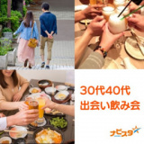 1635107 thum - 33才~48才 津田沼出会い飲み会