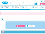 1635879 thum - モニター拡大キャンペーン実施中