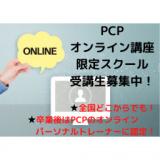 1636984 thum 1 - PCPが提供する【オンライン講座限定スクール】受講生募集中!| PCPでパフォーマンスアップ