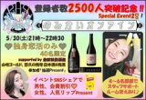 1637080 thum 1 - 【オンライン飲み】💛『独身、恋活』💛 のみ 参加者「抽選Present💛」